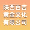 陕西百吉黄金文化有限公司