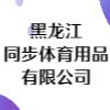 黑龙江同步体育用品有限公司