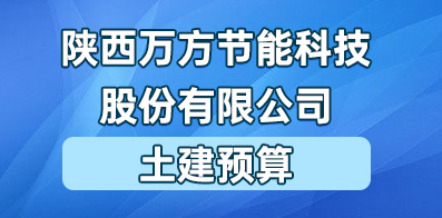 陕西万方节能科技股份有限公司