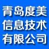 青岛度美信息技术有限公司