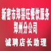 新密市郑喜旺餐饮服务有限公司郑州分公司