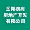 岳阳澳海房地产开发有限公司