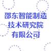 邵东智能制造技术研究院有限公司