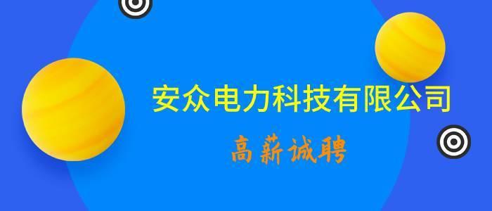 https://company.zhaopin.com/CZ318260030.htm