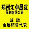 郑州汇卓展览策划有限公司
