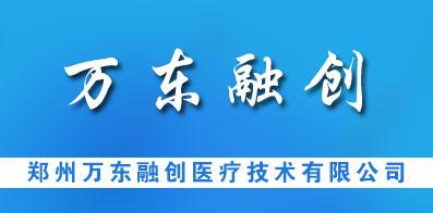 郑州万东融创医疗技术有限公司