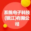 系统电子科技(镇江)有限公司