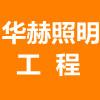 吉林省华赫照明工程有限公司