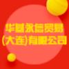 华基永信贸易(大连)有限公司