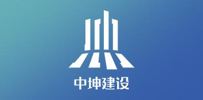 中坤建设集团有限公司
