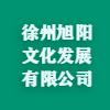 徐州旭阳文化发展有限公司