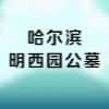 哈尔滨明西园公墓有限责任公司