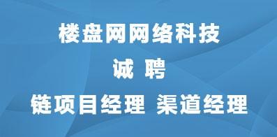 广州楼盘网网络科技有限公司