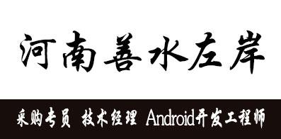 河南善水左岸商贸有限公司