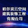 哈尔滨云空间建筑装饰工程有限公司