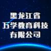 黑龙江省万学教育科技有限公司