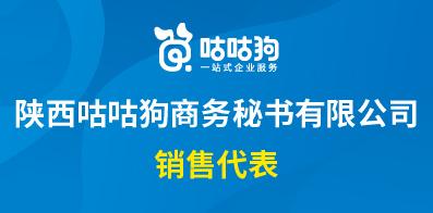 陕西咕咕狗商务秘书有限公司