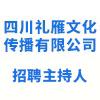 四川礼雁文化传播有限公司