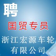 浙江宏源车轮有限公司