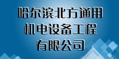 哈尔滨北方通用机电设备工程有限公司