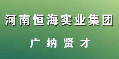 河南恒海实业集团有限公司