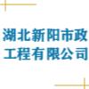 湖北新阳市政工程有限公司