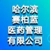 哈尔滨赛柏蓝医药管理有限公司