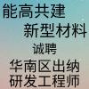 能高共建(广州)新型材料有限公司