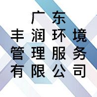 广东丰润环境管理服务有限公司