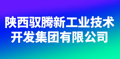 陕西驭腾新工业技术开发集团有限公司