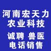 河南宏天力农业科技有限公司