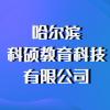哈尔滨科硕教育科技有限公司