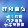 郑州旺和商贸有限公司