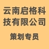 云南启格科技有限公司