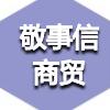 吉林省敬事信商贸有限公司