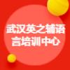 武汉英之辅语言培训中心