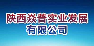 陕西焱普实业发展有限公司