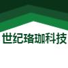武汉世纪珞珈科技有限公司