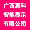 广西惠科智能显示有限公司