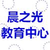 武汉经济技术开发区晨之光教育培训中心