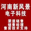河南新风景电子科技有限公司