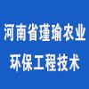 河南省瑾瑜农业环保工程技术有限公司