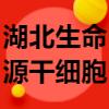 湖北省生命源干细胞有限公司