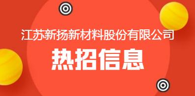 江苏新扬新材料股份有限公司