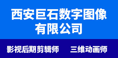 西安巨石数字图像有限公司