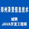 郑州泽贤信息技术有限公司