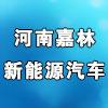 河南嘉林新能源汽车有限公司