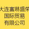 大连富琳盛荣国际贸易有限公司