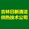 吉林省日新清洁供热技术有限公司