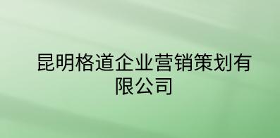 昆明格道企业营销策划有限公司